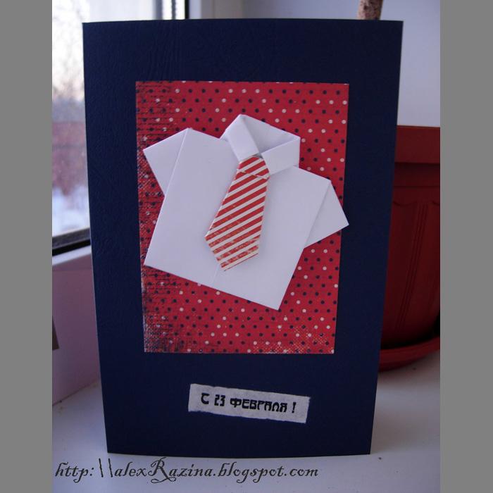 Как сделать красивую открытку на день рождения дедушке своими руками