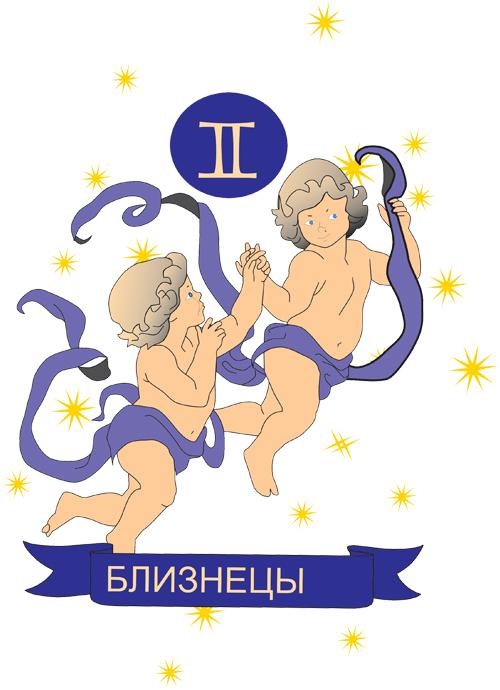 Сексуальный гороскоп  БЛИЗНЕЦЫ мужчиныастрология