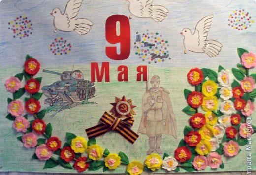 Плакат к 9 мая день победы своими руками
