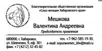 Мешкова В.А.jpg
